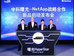 曙光与NetApp软件定义结硕果,赋能数据管理创新