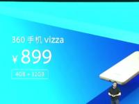 899元360手机vizza哪里好?360市场老大如是说