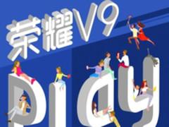 青春加速度 荣耀新机V9 Play 9月6日广州发布