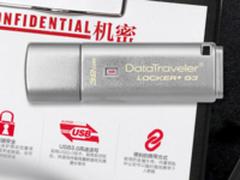 出境游做好证件资料备份 推荐金士顿DTLPG3加密U盘