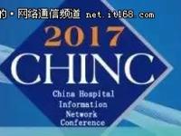 新华三医疗大安全亮相2017中华医院信息网络大会