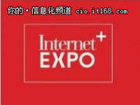 """第三届中国(广东)国际""""互联网+""""博览会即将盛大启幕"""