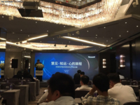 东软HCM&东软SEAS产品巡展正式在京启动