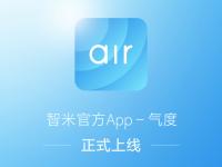 """让小米空气净化器更聪明 智米环境APP""""气度""""正式上架"""