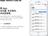 """短信也能""""呼死你""""?腾讯手机管家携手苹果防治iOS垃圾短信"""