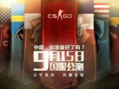 CSGO公测来袭 iGame顶级电竞硬件助你畅玩