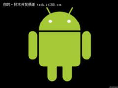 除了手机,Android开发也陷入了地方越穷使用率越高的怪圈?