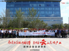 """共推数字经济发展 """"滨州企业走进京东""""活动在京举行"""