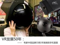 VR拍摄发展50年 有家中国品牌只用1年就做到手机里面