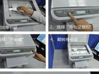 支持身份证直接双面复印 热门激光一体机推荐