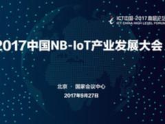 """""""2017中国NB-IoT产业发展大会""""激活新生态"""