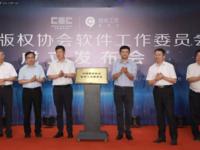 """中国版权协会""""软件工作委员会""""在京成立  软件行业迎来发展良机"""
