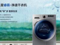 三星新品干衣机全面开售 最强免单福利成就家居梦想