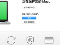 卡巴斯基:网络世界没有绝对安全 mac用户需小心