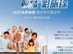 AOC:做有温度的互联网营销