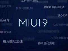 史上规模最大!MIUI9第三批公测发布