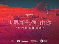 携手ICP 2017华为新影像大赛盛大开启 冠军奖金2万美元