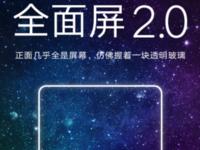 年度大戏 小米MIX 2/小米Note 3今日发布