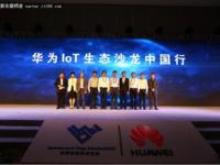 窄带物联网高峰论坛完美收官 华为IoT生态沙龙中国行正式启动