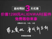 新学期就要买买买 Alienware专属优惠仅限3天