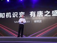 T11 2017在京举行:数据驱动指数级行业升级