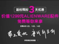 新生优惠 Alienware史上最强特卖再开启