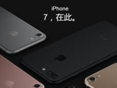 iPhone 8正式发布 那iPhone 7白菜价了吗?