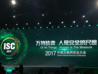 第五届中国互联网安全大会在京召开:人是大安全时代的核心