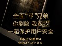 安全+全面屏 iPhone X与金立M7竞争未来市场