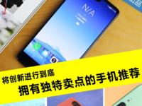 将创新进行到底 拥有独特卖点的手机推荐