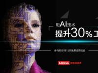 联想新视界 用AI技术提升30%工作效率