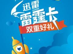迅雷广东电信联名电话卡,30元24G敞开玩
