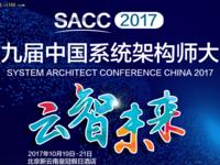 SACC2017:云智未来的架构如何挑战新机遇?