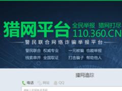 大宗商品交易被骗40万 猎网揭秘对赌游戏