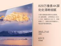 大屏娱乐新标杆 微鲸新品65D电视火热预售