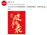 苏宁易购915家电:格兰仕单品销量近15000台