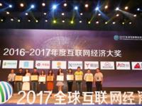 2017全球互联网经济大会在京开幕