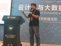 ISC 2017:途隆云眼中的网络空间安全新尺度
