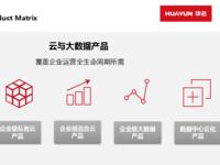2017云计算企业百强榜发布 华云进前十