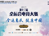 我要上全运电子竞技大赛北京赛区正式开战