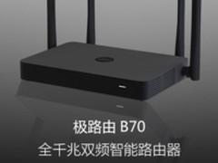 极路由和京东联手 推出极路由B70 零元购