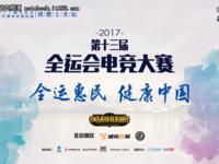 激战两日 我要上全运电竞大赛北京站8强出炉
