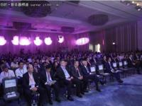 2017运营转型峰会:拥抱践行加速数字化转型