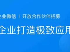 企业微信招募服务商   面向海量开发者