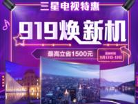 京东919来袭 三星QLED TV扛鼎彩电类产品
