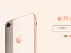 iPhone 8预约量破200万 苹果为何