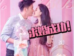李晨求婚成功  看他如何守护最心爱的人
