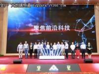 中关村前沿科技创新大赛双创周隆重开幕