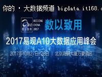 2017大数据盛典来袭  易观A10峰会27日开幕
