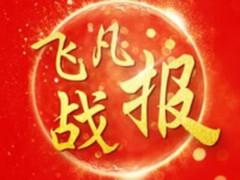 苏宁飞利浦发超品战报 确定每年919为苏飞日
